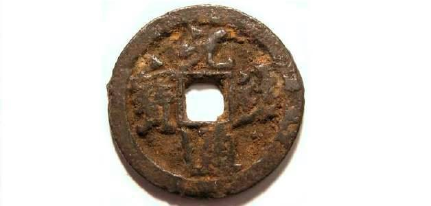 Ancient Coins - China. Northern Song Dynasty. Emperor Che Tsung. AD 1086 to 1100. Iron 3 cash.
