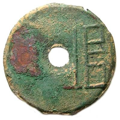 "Ancient Coins - China, Zhou Dynasty.  ""Yuan"" type."