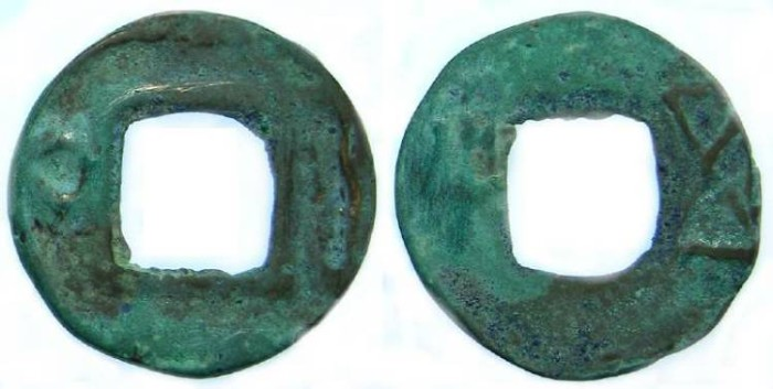 Ancient Coins - China, Sinkiang region.  Quizi Kingdom. Whu Shu.  ca. AD 250 to 600.