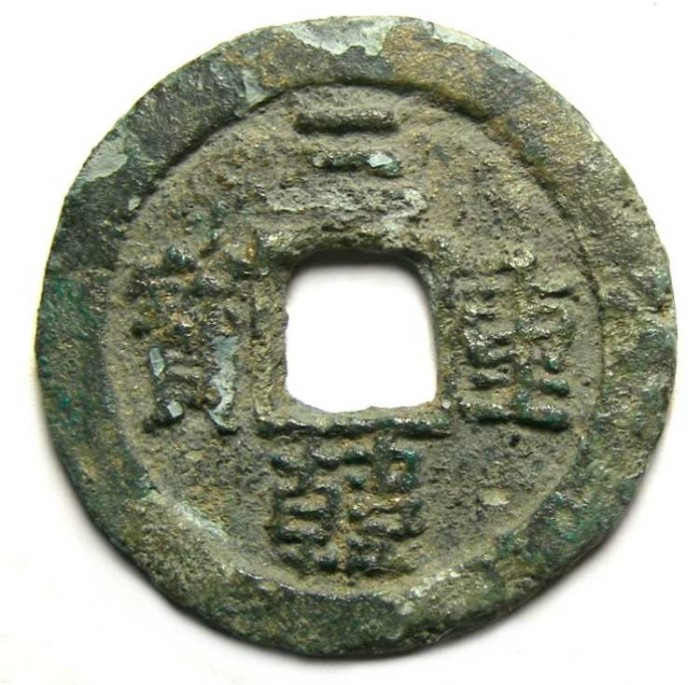 Ancient Coins - Korea. Goryeo period, AD 1097-1105. 1 cash. Hartill -25.69