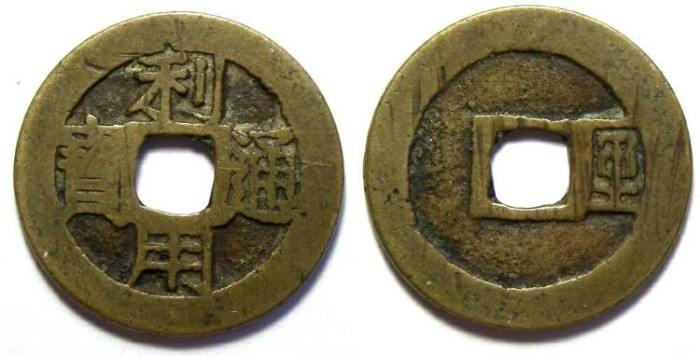Ancient Coins - China, Ming Rebels, Wu San-Kuei, AD 1674 to 1678. 1 cash. S-1336.