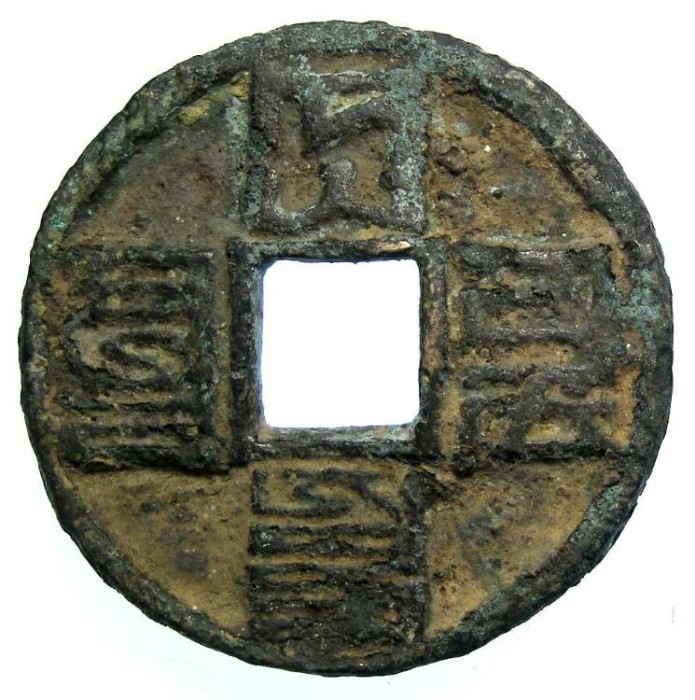 Ancient Coins - China, Yuan dynasty. Emperor Wu Tsung, AD 1308 to 1311. S-1099