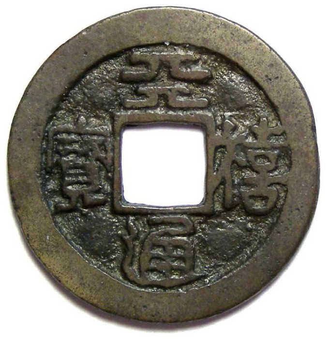 Ancient Coins - China. Northern Song Dynasty. Emperor Chen Tsung, AD 998 to 1022. AE 1 cash. S-479.  A rare and unusual type.