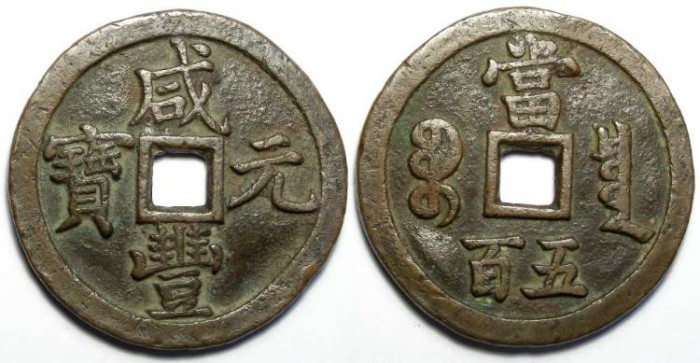 Ancient Coins - China, Ching Dynasty. Hsien-Feng, AD 1851 to 1861. 500 Cash. Hartill 22.712 ( large coin)