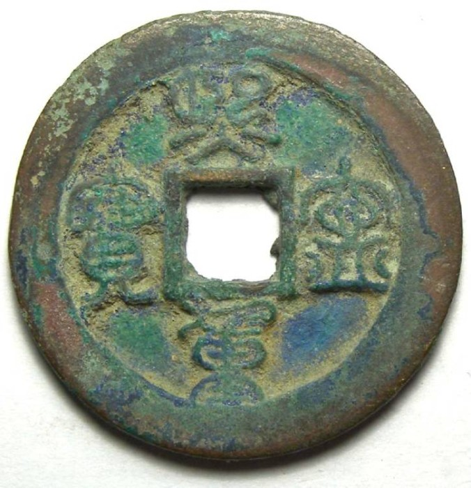 Ancient Coins - China. Northern Song Dynasty. Emperor Shen Tsung. AD 1068 to 1085. AE 10 (2) cash. S-538