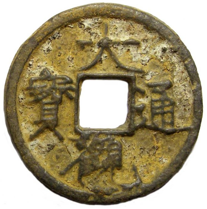 Ancient Coins - China. Northern Song Dynasty. Emperor Hui Tsung. AD 1102 to 1125. Iron 10 (3) cash.