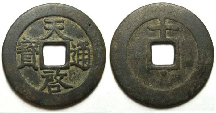 Ancient Coins - China, Ming Dynasty. Emperor Hsi Tsung, AD 1621 to 1627. Bronze 10 cash. S-1222