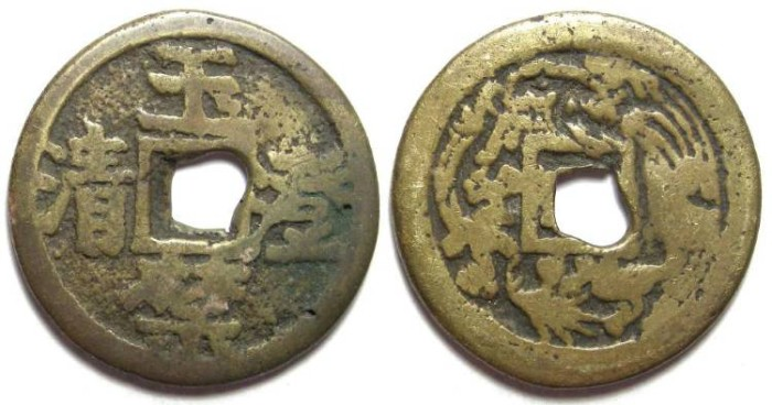 Ancient Coins - Chinese Amulet. probably 18 or 19th century.