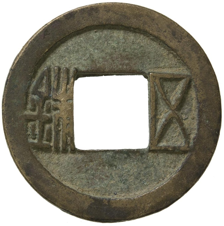 World Coins - China. Sui Dynasty, AD 589 to 604. Wu Shu, S-253