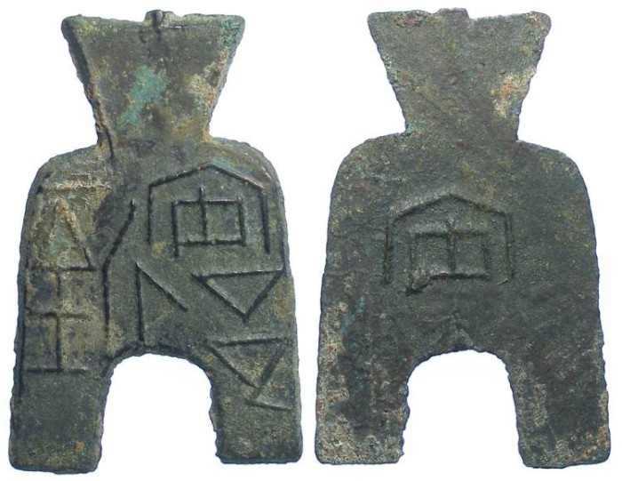 Ancient Coins - China. Zhou Dynasty. Heavy arched foot spade. ca. 350 BC. Bronze Jin of An-Yi. FD-300.