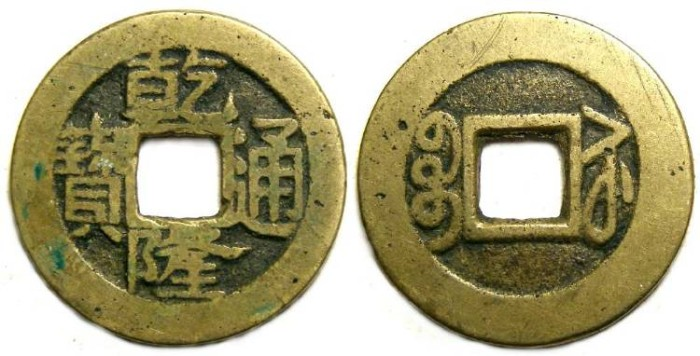 Ancient Coins - China, Ching Dynasty. Ch'ien Lung, AD 1736 to 1795. 1 Cash. S-1471