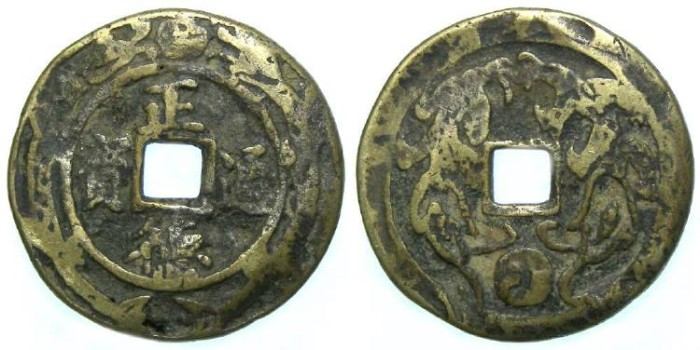 Ancient Coins - Ming Dynasty Style Amulet, in the name of Ch'eng-te, AD 1506 to 1521, but possibly later.