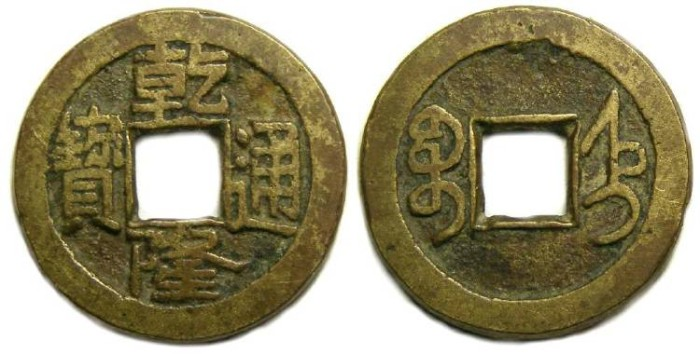 Ancient Coins - China, Ching Dynasty. Ch'ien Lung, AD 1736 to 1795. 1 Cash. S-1467