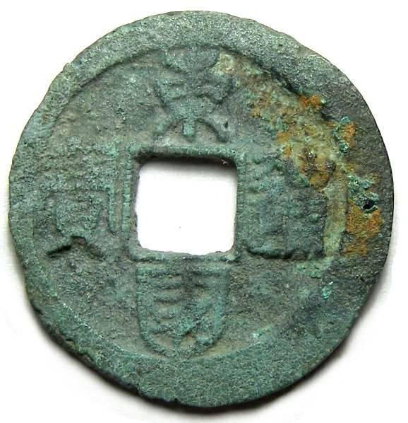 Ancient Coins - Korea. Goryeo period, after AD 1097. 1 cash. Hartill -25.66