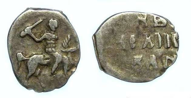 Ancient Coins - Russia. Ivan IV (the terrible) as Grand Prince. AD 1533 to 1547.