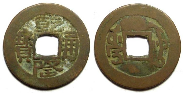 Ancient Coins - China, Ching Dynasty. Ch'ien Lung, AD 1736 to 1795. 1 Cash. Hartill 22.433