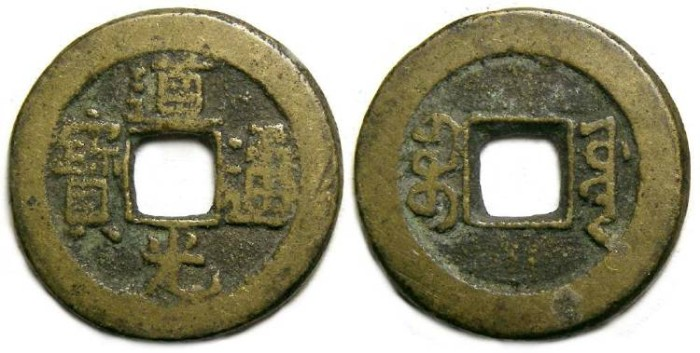 Ancient Coins - China, Ching Dynasty. Tao-Kuang, AD 1821 TO 1850. 1 Cash. S-1513.