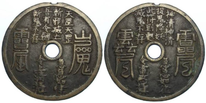 Ancient Coins - Chinese Amulet. Ching Dynasty, probably 18th to 19th century.  LARGE SIZE