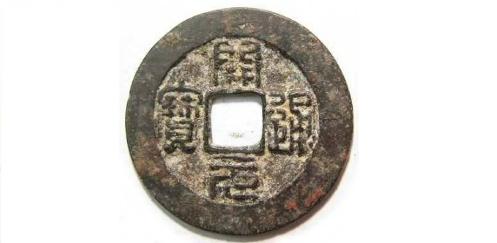 Ancient Coins - China, Southern T'ang dynasty. Emperor Li Yu, AD 961 to 978.