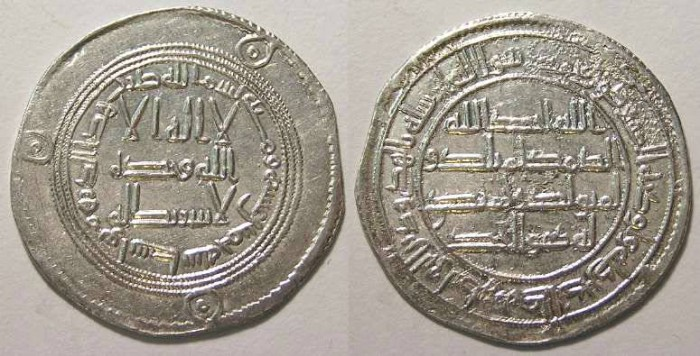 Ancient Coins - Islamic, Reformed Umayyad. Time of Hisham, AD 724 to 743.  Dated AH 115 (AD 733)