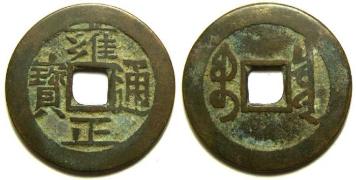 Ancient Coins - China, Ching Dynasty. Yung Cheng, AD 1723 to 1735. 1 Cash. S-1453.