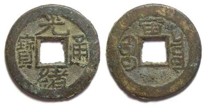 Ancient Coins - china, Ching Dynasty. Kuang-hsu, AD 1875 to 1908. 1 Cash. Hartill 22.1282