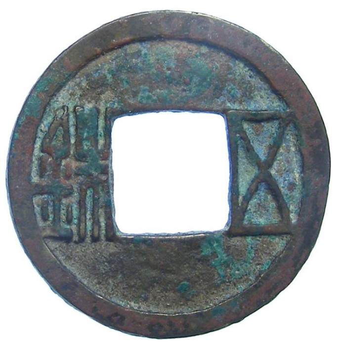 Ancient Coins - Sui Dynasty, AD 589 to 604. Wu Shu, S-253