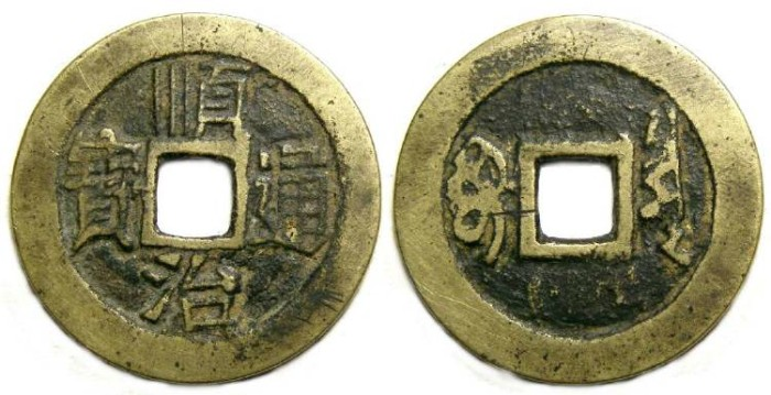 Ancient Coins - China, Ching Dynasty. Shun Chih, AD 1644 to 1661. 1 Cash. S-1405.