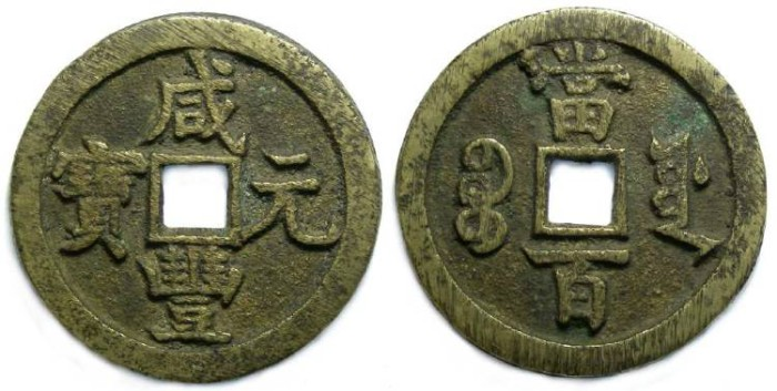 Ancient Coins - China, Ching Dynasty. Hsien-Feng, AD 1851 to 1861. 100 Cash. Hartill 22.762 (large coin)