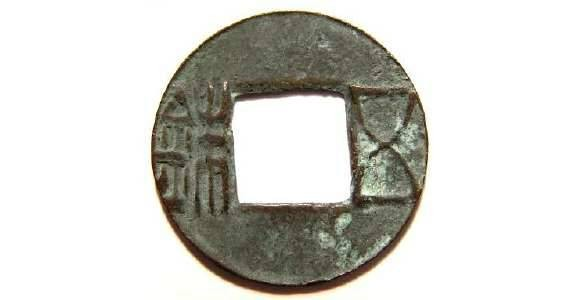 Ancient Coins - China. Western Han Dynasty or later (100 BC to AD 600).  Wu Shu with cut rims.