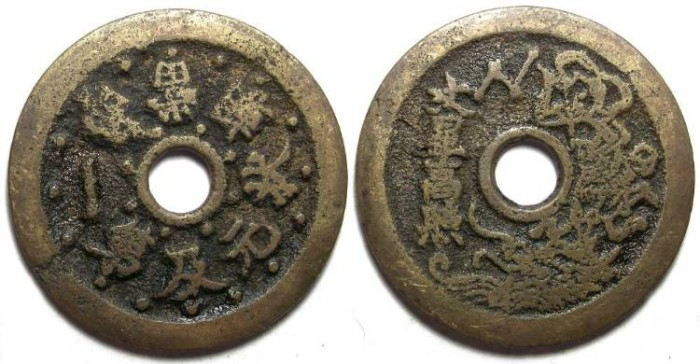 Ancient Coins - China Amulet, probably 19th century.