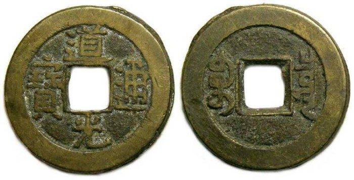Ancient Coins - China, Ching Dynasty. Tao-Kuang, AD 1821 TO 1850. 1 Cash. S-1512.