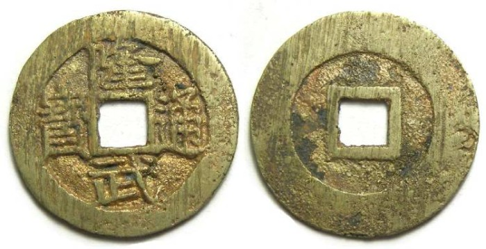 Ancient Coins - China, Ming Rebels, Chu Yu-Chien as Prince of T'ang. AD 1645 to 1646. 2 cash. S-1295.