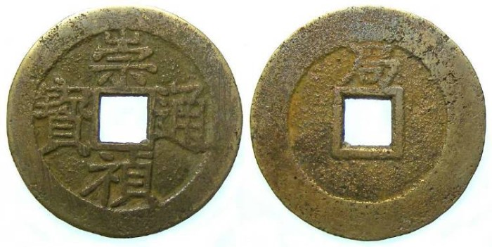 Ancient Coins - China, Ming Dynasty.  Emperor Chuang Lieh, AD 1628 to 1644. Bronze 1 cash. S-1254