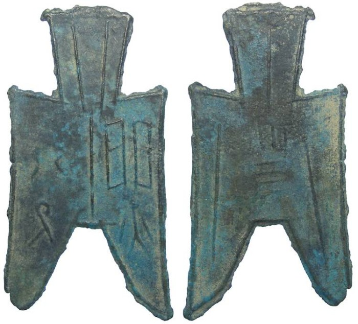 Ancient Coins - China. Zhou Dynasty. State of Zhao. Pointed foot spade. ca. 350 to 250 BC. 1/2 Jin. H. 3.97 variety.