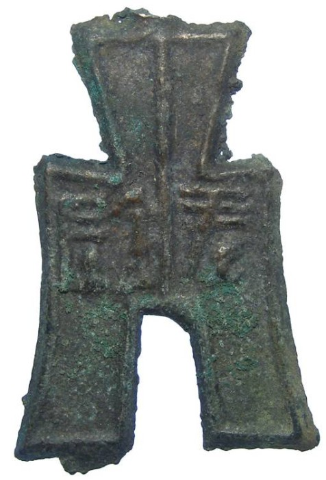 Ancient Coins - China, Zhou. State of Yan. Ping-Yin square foot spade. ca. 350 to 250 BC. 1/2 Jin.