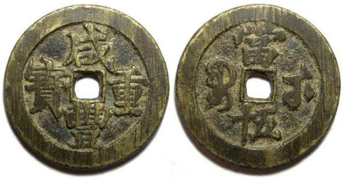 Ancient Coins - China, Ching Dynasty. Hsien-Feng, AD 1851 to 1861. 50 Cash. KM C-13-7