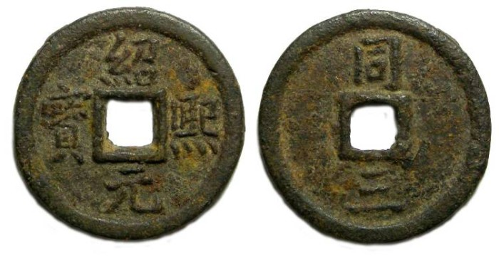 Ancient Coins - China, Southern Song Dynasty. Emperor Kuang Tsung, AD 1190 to 1194. Iron 3 cash. Hartill 17.335