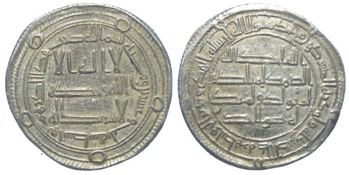 Ancient Coins - Islamic, Reformed Umayyad. Time of Hisham, AD 724 to 743. Dated AH 123 (AD 741)