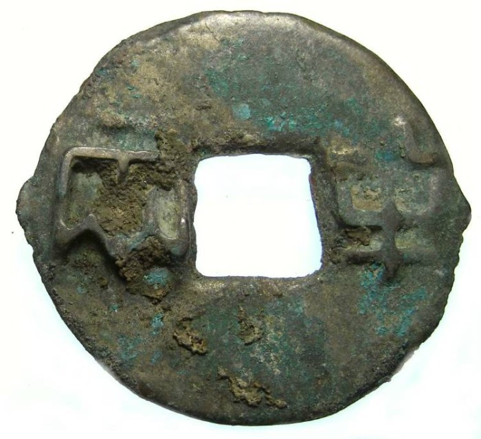 Ancient Coins - China, Chin Dynasty.  Large (early) Ban Liang.  ca. 250 to 200 BC.