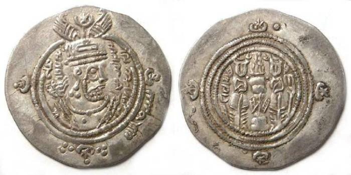 Ancient Coins - Arab-Sassanian. Ubaidlallah ibn Ziyad . AD 665 to 672. Silver Drachm