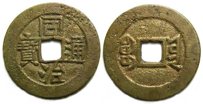Ancient Coins - China, Ching Dynasty. T'ung Chih, AD 1862 to 1874. 1 Cash. S-1556.