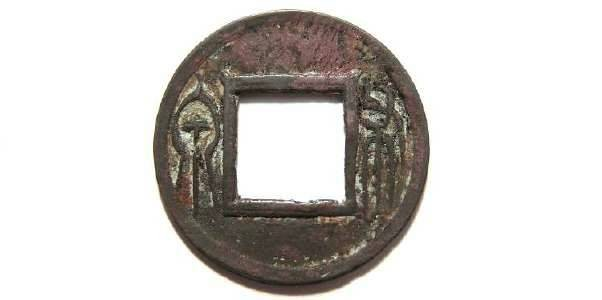 Ancient Coins - China, Interregnum of Wang Mang. AD 7-23. S-176