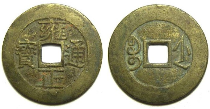 Ancient Coins - China, Ching Dynasty. Yung Cheng, AD 1723 to 1735. 1 Cash. S-1455.