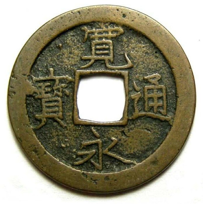 Ancient Coins - Japan.  AD 1626 to 1859.  AE Mon.  In the name of Emperor Go-Mizuno.