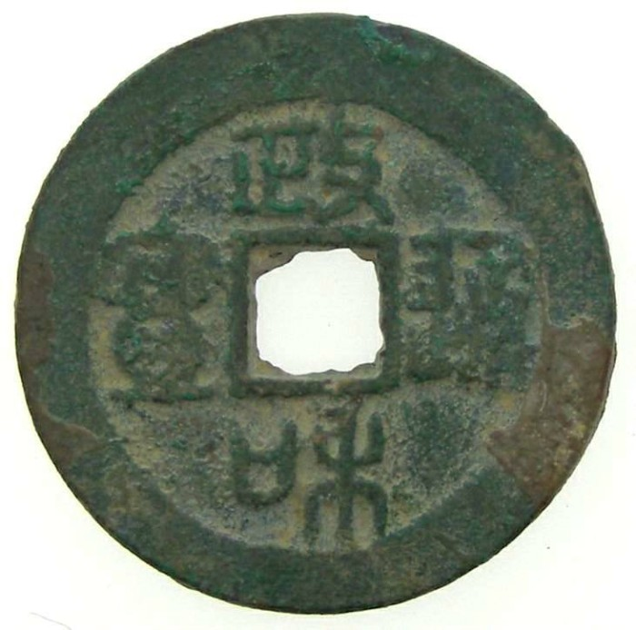 Ancient Coins - China. Northern Song Dynasty. Emperor Hui Tsung. AD 1101 to 1125. AE 2 cash. S-638.