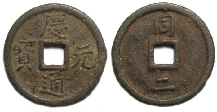 Ancient Coins - China, Southern Song Dynasty. Emperor Ning Tsung, AD 1195 to 1224. Iron 3 cash. Hartill 17.439, S-810