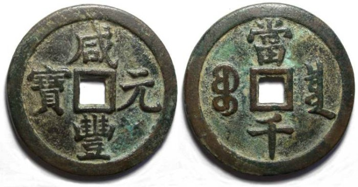 Ancient Coins - China, Ching Dynasty. Hsien-Feng, AD 1851 to 1861. 1000 Cash. Hartill 22.714 (very large coin)