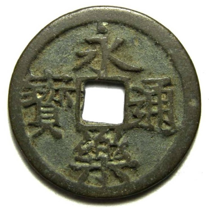 Ancient Coins - China, Ming Dynasty. Emperor Ch'eng Tsu, AD 1403 to 1424. Bronze 1 cash. S-1166