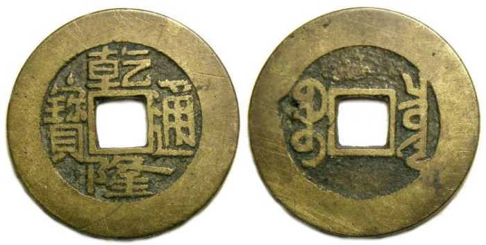 Ancient Coins - China, Ching Dynasty. Ch'ien Lung, AD 1736 to 1795. 1 Cash. S-1464